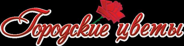 Логотип Городскиецветы.рф